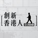 媒體報導 — AM730 創新香港人:社創基金