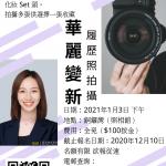華麗變新 — 免費拍攝CV專業照活動