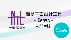簡易平面設計工具 – Canva 入門材料