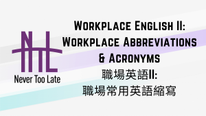 職場英語II: 職場常用英語縮寫