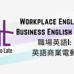 職場英語I: 英語商業電郵