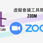 虛擬會議工具簡介I: Zoom