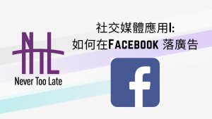 社交媒體應用I: 如何在Facebook 落廣告