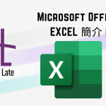 Microsoft Office 系列: Excel 簡介 I