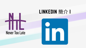 LinkedIn 簡介 I