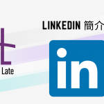 LinkedIn 簡介II